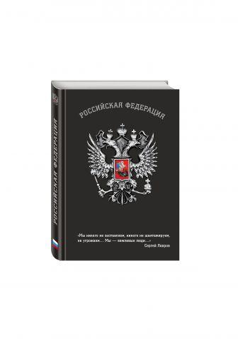 Блокнот Российской Федерации (Лавров)