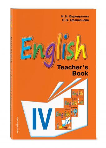 Английский язык. IV класс. Книга для учителя И.Н. Верещагина, О.В. Афанасьева