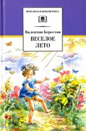 Берестов - ШБ Берестов. Веселое лето обложка книги