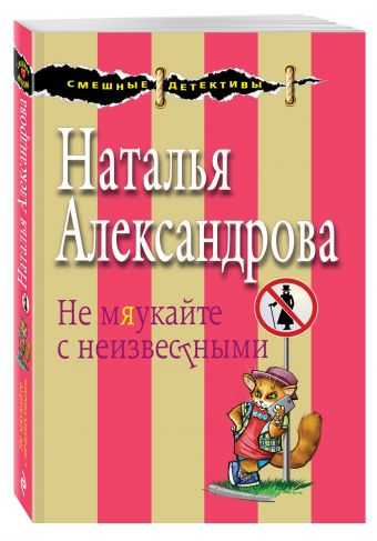 Не мяукайте с неизвестными Наталья Александрова