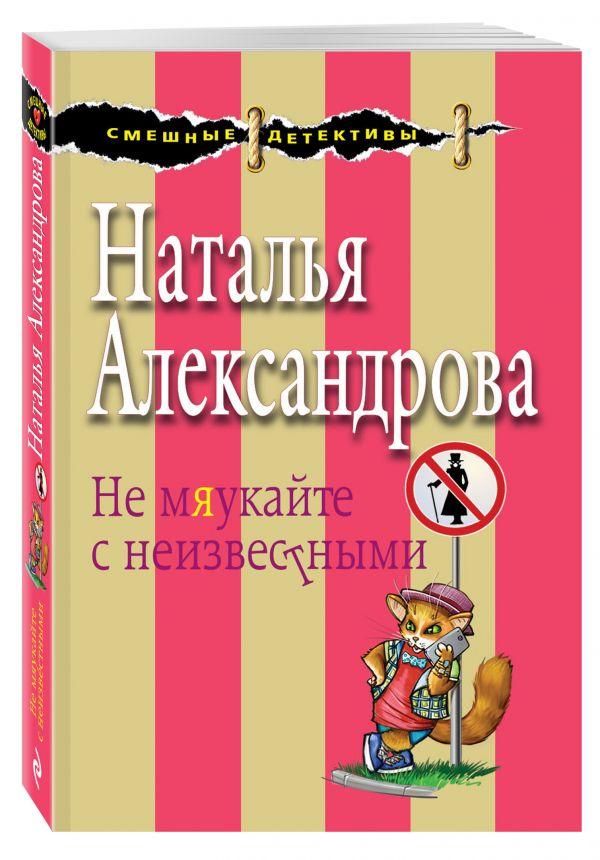 Не мяукайте с неизвестными Александрова Н.Н.