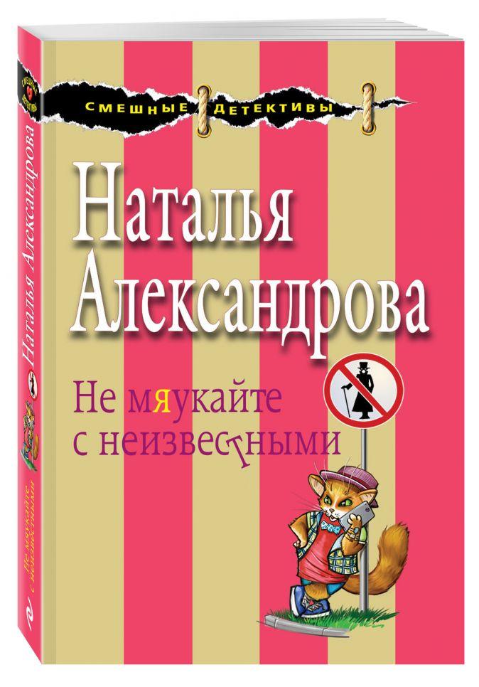 Наталья Александрова - Не мяукайте с неизвестными обложка книги