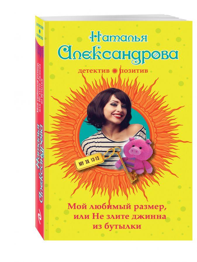 Наталья Александрова - Мой любимый размер, или Не злите джина из бутылки обложка книги