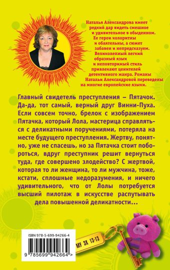 Мой любимый размер, или Не злите джина из бутылки Наталья Александрова
