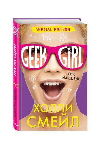 Холли Смейл - Гик на сцене (Специздание) обложка книги