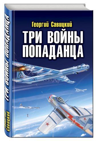 Георгий Савицкий - Три войны попаданца обложка книги