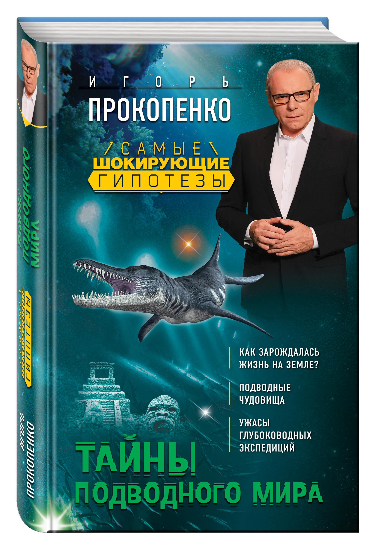 Игорь Прокопенко Тайны подводного мира