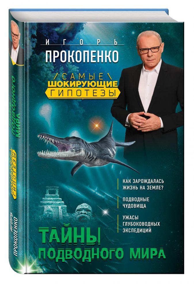 Игорь Прокопенко - Тайны подводного мира обложка книги