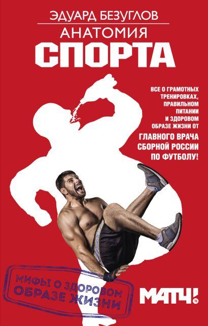 Анатомия спорта. Мифы о здоровом образе жизни - фото 1