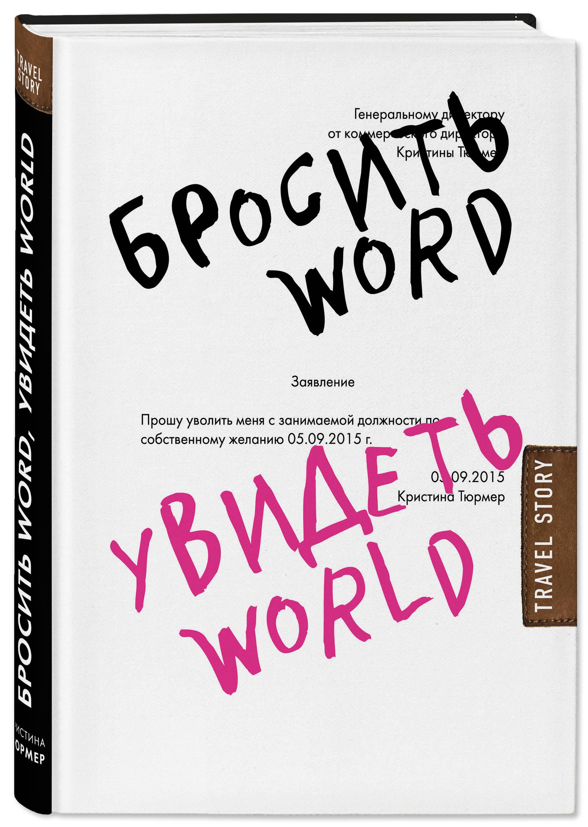 Кристина Тюрмер Бросить Word, увидеть World. Офисное рабство или красота мира тюрмер к бросить word увидеть world