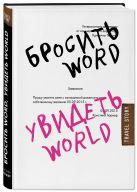 Тюрмер К. - Бросить Word, увидеть World. Офисное рабство или красота мира' обложка книги
