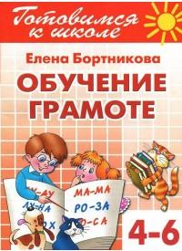 Обучаем грамоте 4-6 лет. Готовимся к школе Бортникова Е.