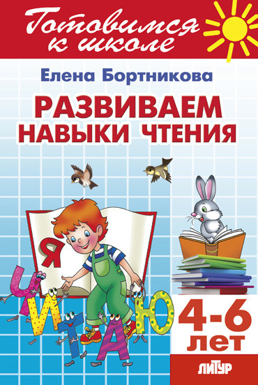 Развиваем навыки чтения 4-6 лет. Готовимся к школе Бортникова Е.