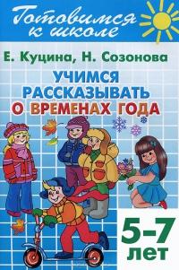 Куцина Е., Созонова Н. - Учимся рассказывать о временах года 5-7 лет. Готовимся к школе обложка книги