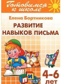 Развиваем навыки письма 4-6 лет. Готовимся к школе Бортникова Е.