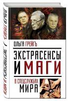 Ольга Грейгъ - Экстрасенсы и маги в спецслужбах мира' обложка книги