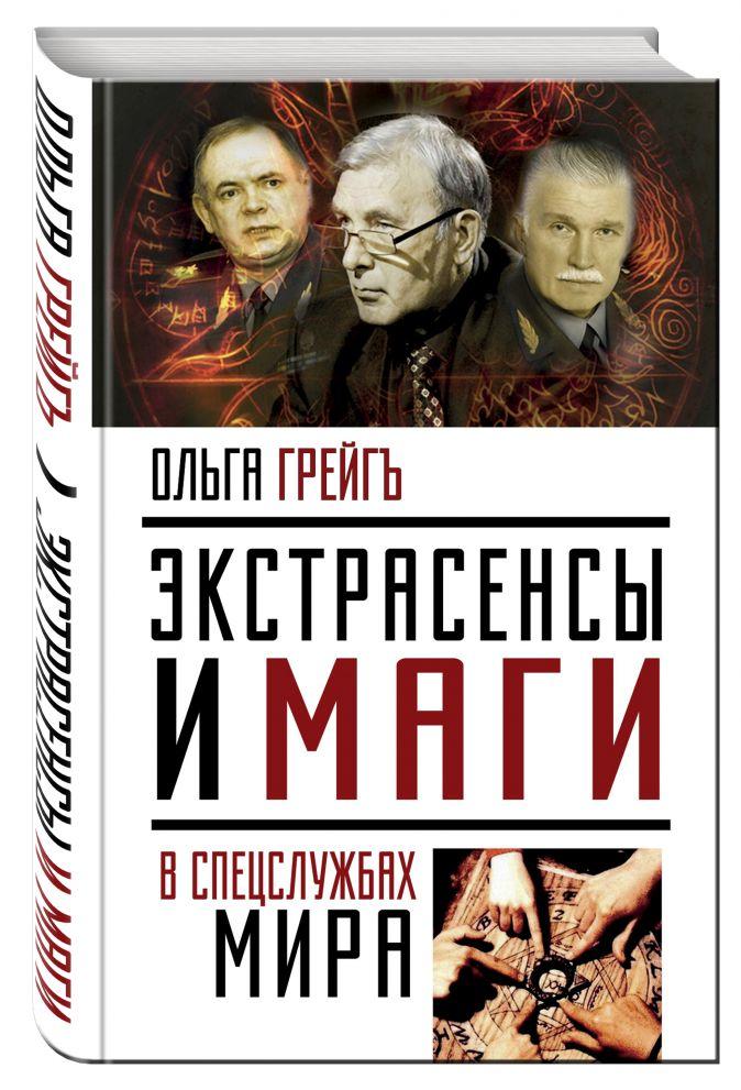 Экстрасенсы и маги в спецслужбах мира Ольга Грейгъ