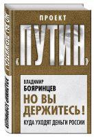 Бояринцев В.И. - Но вы держитесь! Куда уходят деньги России' обложка книги