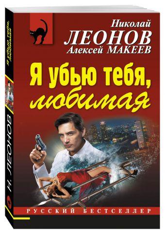 Я убью тебя, любимая Николай Леонов, Алексей Макеев
