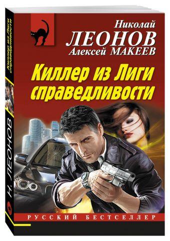 Киллер из Лиги справедливости Леонов Н.И., Макеев А.В.