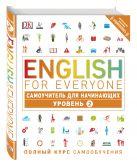 Хардинг Р. - English for Everyone. Самоучитель для начинающих. Уровень 2' обложка книги