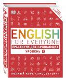 Томас Бут - English for Everyone. Практикум для начинающих. Уровень 1' обложка книги