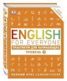Томас Бут - English for Everyone. Практикум для начинающих. Уровень 2' обложка книги