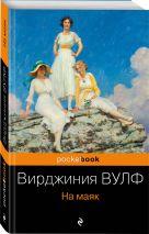 Вулф В. - На маяк' обложка книги