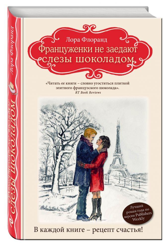 Лора Флоранд - Француженки не заедают слезы шоколадом обложка книги