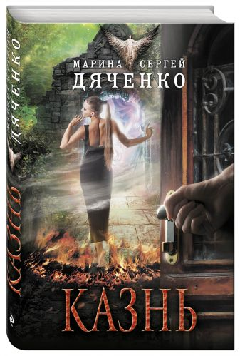 Марина и Сергей Дяченко - Казнь обложка книги