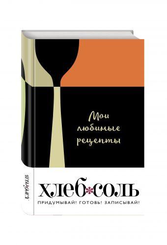 Мои любимые рецепты. Книга для записи рецептов (а5_Столовые приборы)