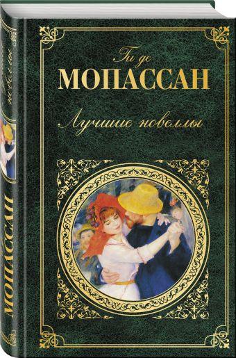 Лучшие новеллы Ги де Мопассан