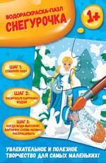 Снегурочка: водораскраска-пазл