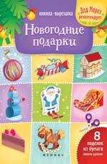 Зайцева Т. - Новогодние подарки: книжка-вырезалка обложка книги