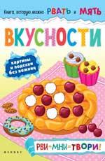 Кушнерова Е. - Вкусности: рви+мни=твори! обложка книги