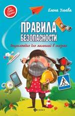 Правила безопасности: энциклопедия для малышей в сказках Ульева Е.