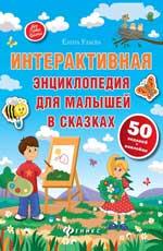 Интерактивная энциклопедия для малышей в сказках Ульева Е.
