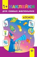 Космос Смирнова Е.В.