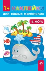 В море Смирнова Е.В.