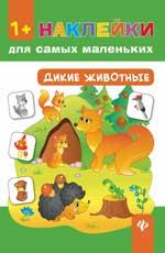Дикие животные Смирнова Е.В.