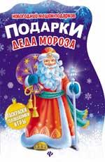 Подарки Деда Мороза:книжка с заданиями
