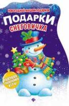 Подарки Снеговичка:книжка с заданиями