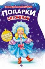 Подарки Снежинки:книжка с заданиями