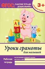 Уроки грамоты для малышей:младшая группа Белых В.А.
