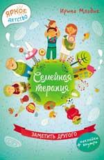 Млодик И. - Семейная терапия: заметить другого обложка книги