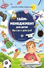 Афанасьев А. - Тайм-менеджмент для детей. Мечтай и действуй! обложка книги