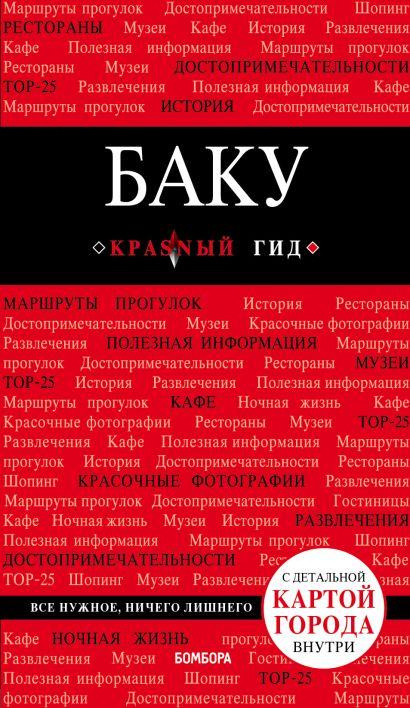 Баку: путеводитель + карта - фото 1