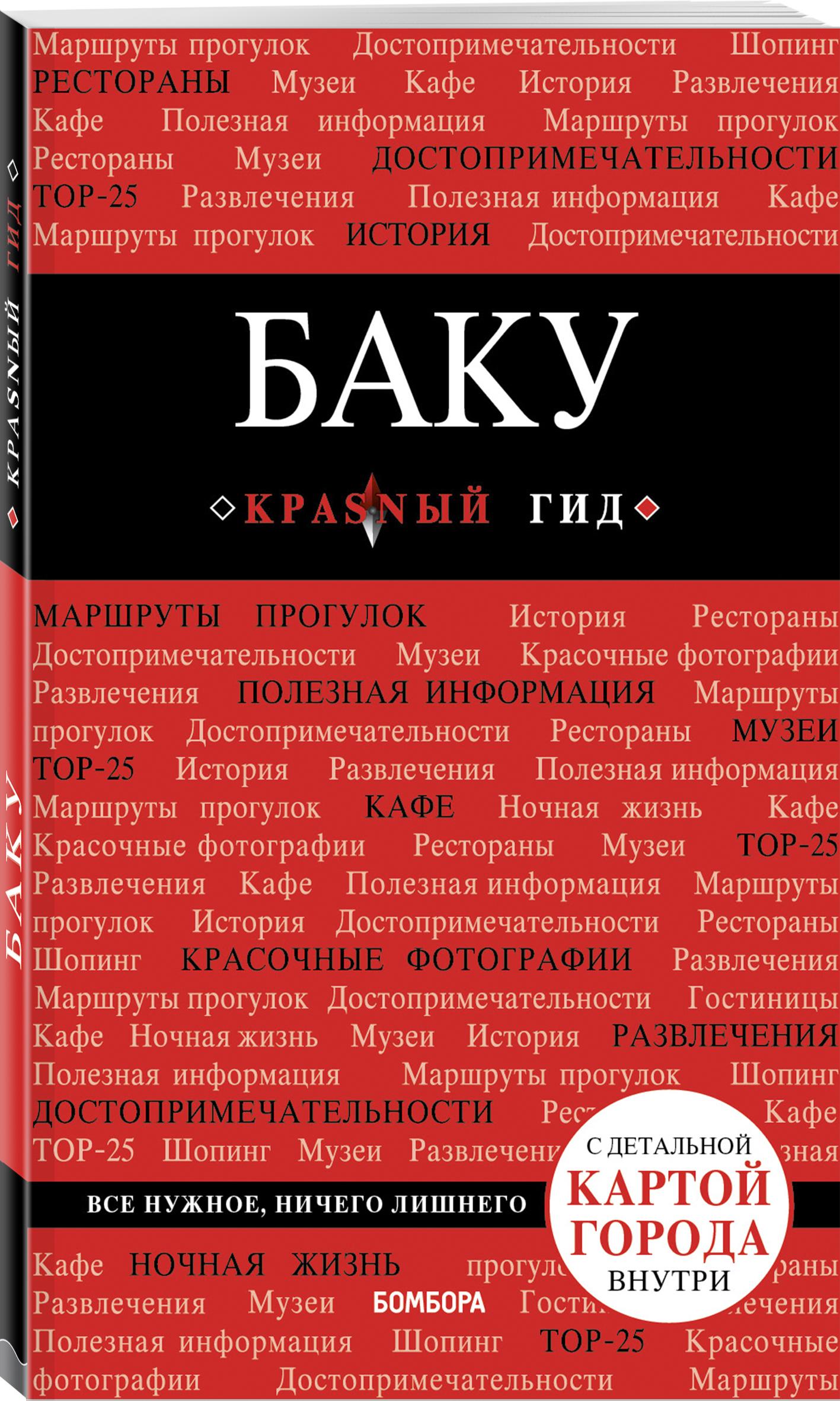 Баку: путеводитель + карта