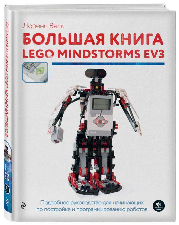 Большая книга LEGO MINDSTORMS EV3 Валк Л.