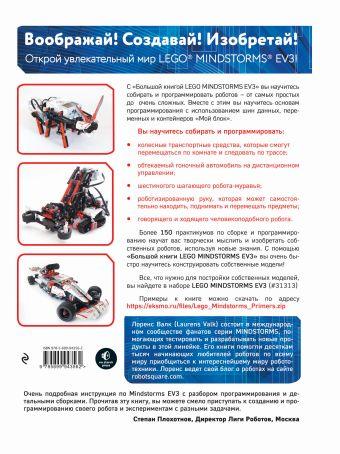 Большая книга LEGO MINDSTORMS EV3 Лоренс Валк
